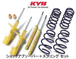 アテンザセダンGG3S用KYBLofer+LHSショック+サス1台分キットLKIT-GY3W