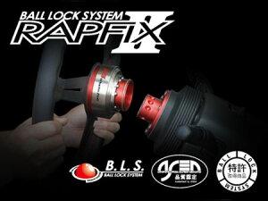 ワークスベル ラフィックス2WORKS BELL RAPFIX II BALL LOCK SYSTEM本体各色『ワークスベル ラ...
