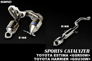 SARD スポーツキャタライザー(第1+第2触媒セット)ハリアー DBA-GSU30W/2GR-FE用コード:89314SA...