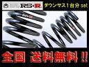 RS-R ローダウンサスペンション(前後1台分セット)アトレーワゴン S321G / FR カスタムターボRS...