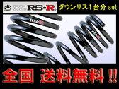 【 タント L375S/FF,ターボ車 カスタムRS用 】 RS★R ローダウンサスペンション (前後1台分セット) RSR 【smtb-TD】【saitama】