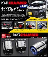 トップフューエル,零1000,パワーチャンバー,TOPFUEL,ZERO-1000,POWER,CHAMBER