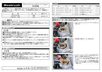 【TOYOTA,86(ハチロク)/SUBARU,BRZ,DBA-ZN6,ZC6/FA20用】レイル,ビートラッシュ,LAILE,Beatrush