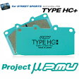 【 TOYOTA 86 (ハチロク) ZN6 グレード: GT / GT Limited用 】 【 Projectμ ブレーキパッド TYPE HC+ 前後1台分セット F139 / R139 (FR13939) 】 プロジェクト・ミュー ブレーキパッド Project P.mu BRAKE PAD 【smtb-TD】【saitama】