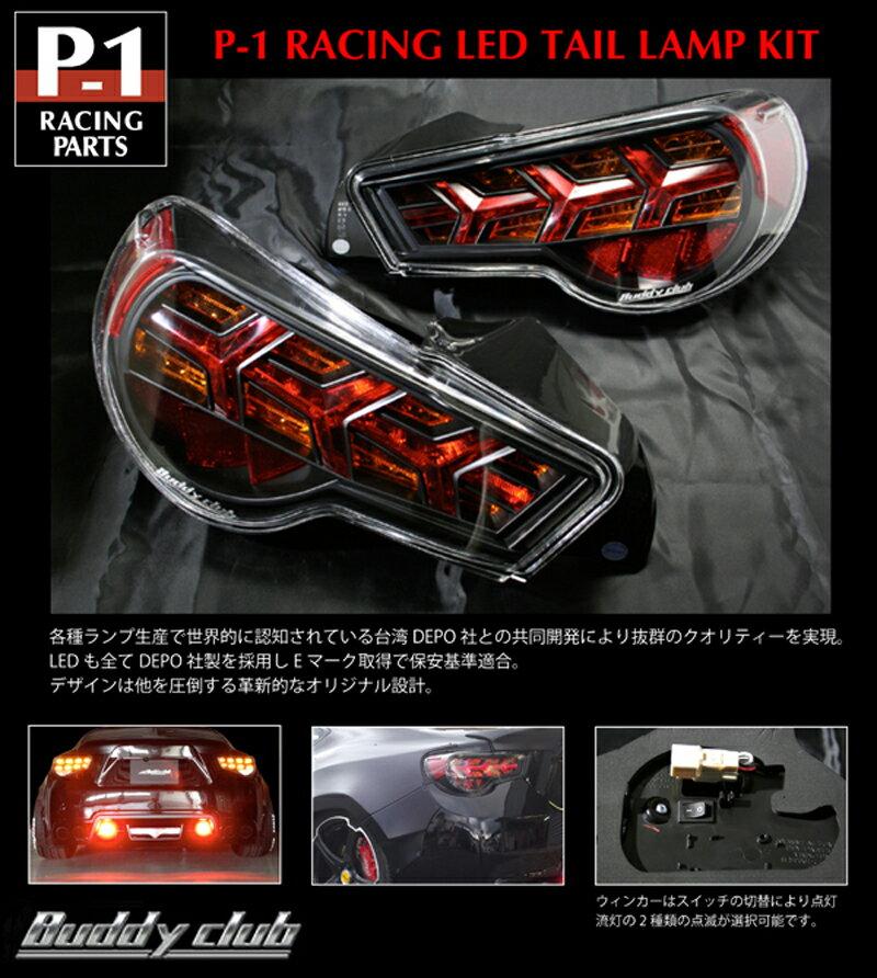 【 TOYOTA 86 (ハチロク) DBA-ZN6 / FA20用 】 バーディークラブ P−1レーシング LEDテールランプキット ( Buddy Club P-1 RACING LED TAIL LAMP KIT ):KAZOON カー用品