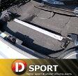 【 コペン LA400K / KF-VET 用 】 Dスポーツ トランクバー 品番: 53605-B081 ( D-SPORT )