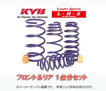 【 ノア・ヴォクシー・エスクワイア ZRR80G / FF車用 】 カヤバ ローファースポーツ L.H.S コイルスプリング セット 前後1台分セット品番: LHS-ZRR80G (KYB Lowfer Sports L.H.S coil spring) 【smtb-TD】【saitama】