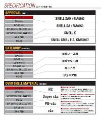【サイズ57-58cm】アライヘルメットSK-6PEDカートレース用SNELLK規格ヘルメット(AraiHELMET)
