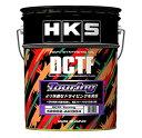 【 HKS DCTF Touring 】 容量:20L 品番: 52002-AK004 (HKS HIGH-PERFORMANCE OIL 正規品) ※送料無料 (沖縄県および離島は除く)