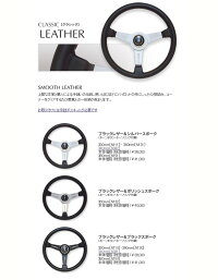 [FETNARDICLASSICLEATHER36φ]360mmスムースレザーブラックレザー/ブラックスポーク品番:N130(FET正規品ナルディクラシックレザー)