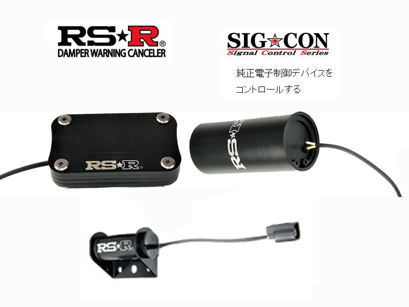 サスペンション, ショックアブソーバー  Type-R FK8 (2,000 TURBO) RSR 1 DWCH059 (RSR DAMPER WARNING CANCELER) ()