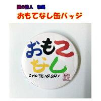 おもてなし缶バッジ/雑貨/プリント/詩人/謎/和馬/和馬くらぶ/