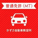 【千葉県君津市】普通車MTコース(通常料金)<免許なし/原付免許所持対象>