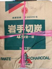 02P25Sep09比べて下さい。炎そして値段を。6kg入りで税込み1710円海外の炭で満足できない方におすすめします岩手切炭(なら切り炭)6kg
