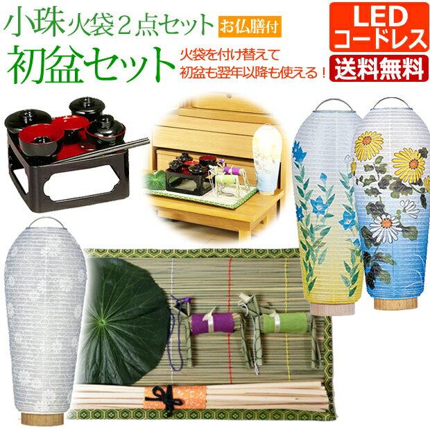 仏具, 盆提灯 5 2()K-4 LED ( )