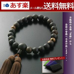 数珠・念珠『正絹頭房黒檀(素挽き)2天虎目石(男性用)』