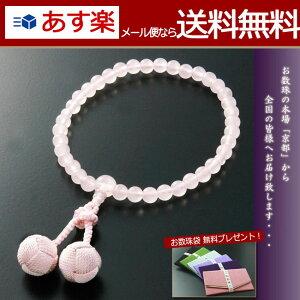 数珠・念珠『くみひも梵天房紅水晶(ローズクォーツ)(女性用)』