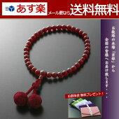 数珠・念珠『くみひも梵天房瑪瑙(メノウ)(女性用)』