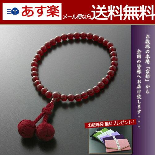 数珠 念珠『くみひも梵天房 瑪瑙(メノウ) (女性用)』W-...