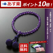 数珠・念珠『送料無料!くみひも梵天房紫水晶(女性用)』