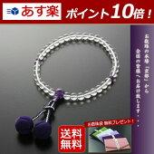 数珠・念珠『送料無料!くみひも梵天房本水晶紫水晶仕立て(女性用)』