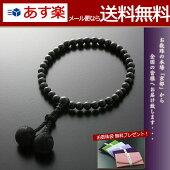 数珠・念珠『送料無料!くみひも梵天房黒オニキス(女性用)』
