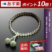 数珠・念珠『送料無料!グラデーション茶水晶くみひも梵天房(女性用)』