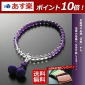 数珠・念珠『送料無料!グラデーション紫水晶くみひも梵天房(女性用)』