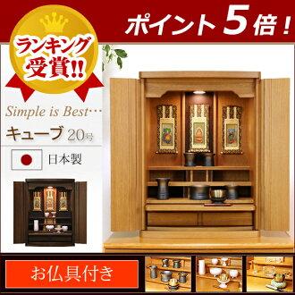 """モダンミニ altar """"cube No. 20 (with your Buddhist altar fittings set) '"""