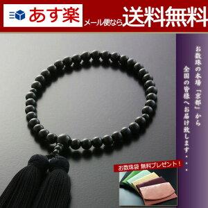 数珠・念珠『送料無料!みやこ房黒オニキス(女性用)』
