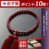 数珠・念珠『送料無料!みやこ房瑪瑙(メノウ)(女性用)』