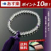 数珠・念珠『送料無料!みやこ房本水晶紫水晶仕立て(女性用)』