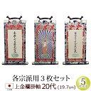 仏壇 仏具 神具販売 通販 18年07月