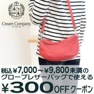 グローブレザーバッグ限定300円クーポン