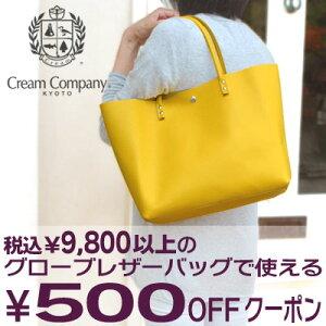 グローブレザーバッグ限定500円クーポン