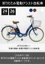 折りたたみ 電動アシスト自転車 24インチ シティサイクル ...