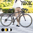 【700c】送料無料 初心者向け 人気ロードバイク700x2...