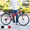 送料無料 マウンテンバイク 自転車 26インチ 折りたたみ自転車 シマノ製6段変速付き 自転車本体 コンパクト じてんしゃ プレゼント シティサイクル 通勤通学 新生活 入学 就職 お祝い=-【MTB266】【本】・・・