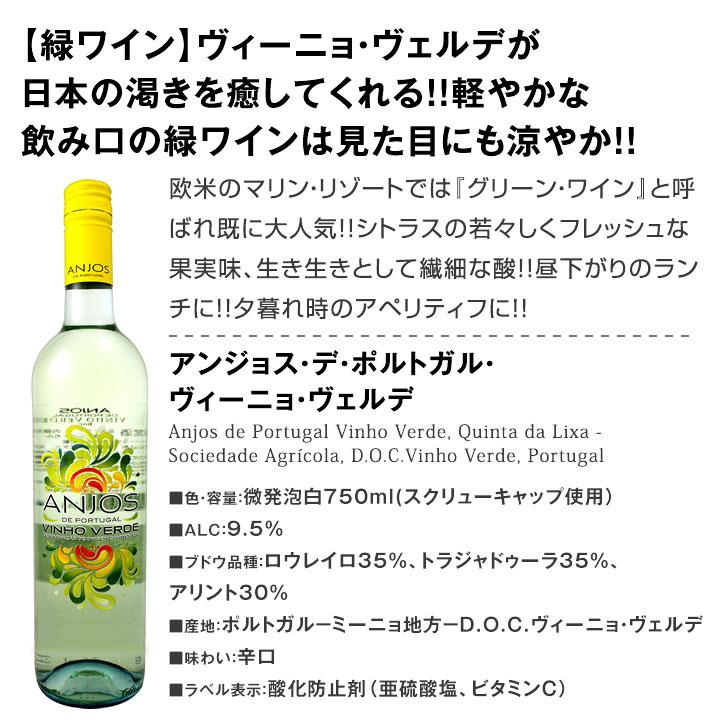 [クーポンで最大2,000円OFF]1本あたり665円(税別)!採算度外視の大感謝!厳選白ワイン12本セット