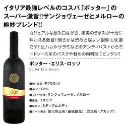 【送料無料】1本あたり665円(税別)!採算度外視の大感謝!厳選赤ワイン12本セット