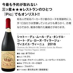 赤ワイン【送料無料】第49弾!≪濃厚赤ワイン好き必見!≫大満足のフルボディ赤ワインセット6本!