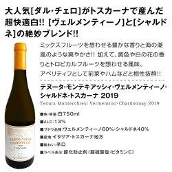 【送料無料】第9弾!当店オススメばかりを厳選したちょっといい白ワイン12本セット!