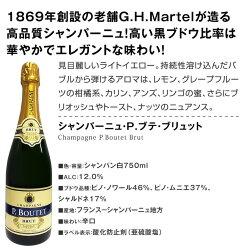【送料無料】シャンパン入り!辛口スパークリングワイン12本セット!