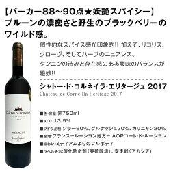 赤ワインフルボディセット【送料無料】第69弾!すべてパーカー【90点以上】赤ワインセット6本!