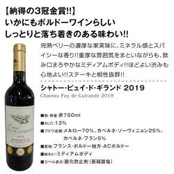 【送料無料】金賞ボルドースペシャル!!当店厳選金賞ボルドー12本セット!