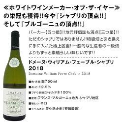 【送料無料】高級辛口ワインの代名詞「シャブリ」三昧4本セット!