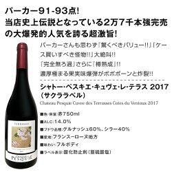 【送料無料】濃厚赤ワイン好き必見!パーカー高得点も!大満足の南仏ローヌ極旨6本セット!