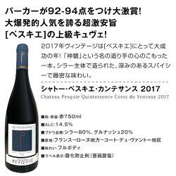 【送料無料】濃厚赤ワイン好き必見!大満足の南仏極旨6本セット!
