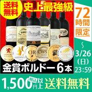 金メダル ボルドー 赤ワイン フランス ミディアムボディ プレゼント