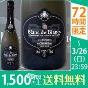 エ・ブリュット・メトード・トラディショナルフランス スパークリングワイン ヴィオニエ スパーク ぶどう酒